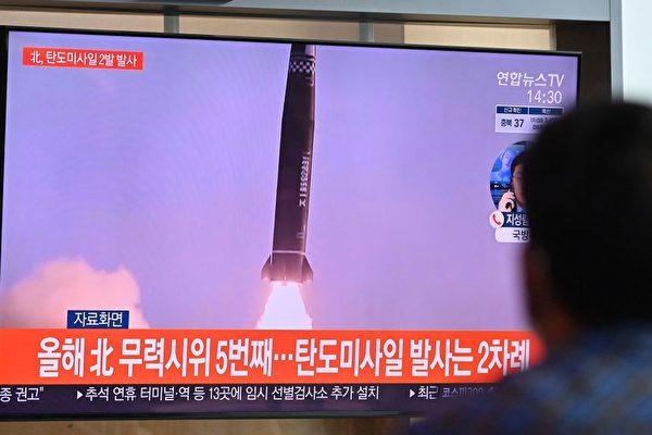 圖為2021年9月15日,一名男子在南韓首爾的一個火車站觀看北韓試射導彈。(JUNG YEON-JEAFP via Getty Images)