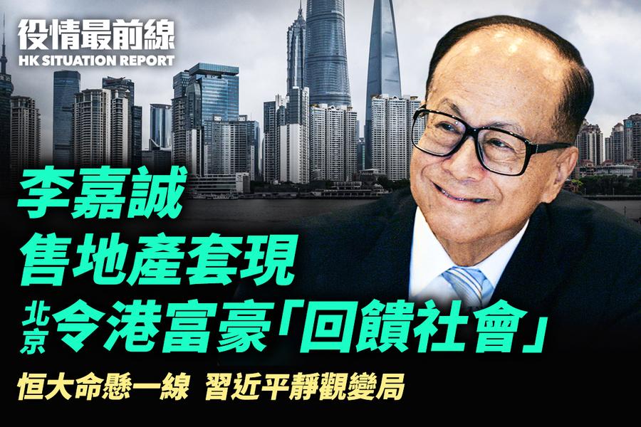【9.20役情最前線】李嘉誠售地產套現 北京令港富豪「回饋社會」