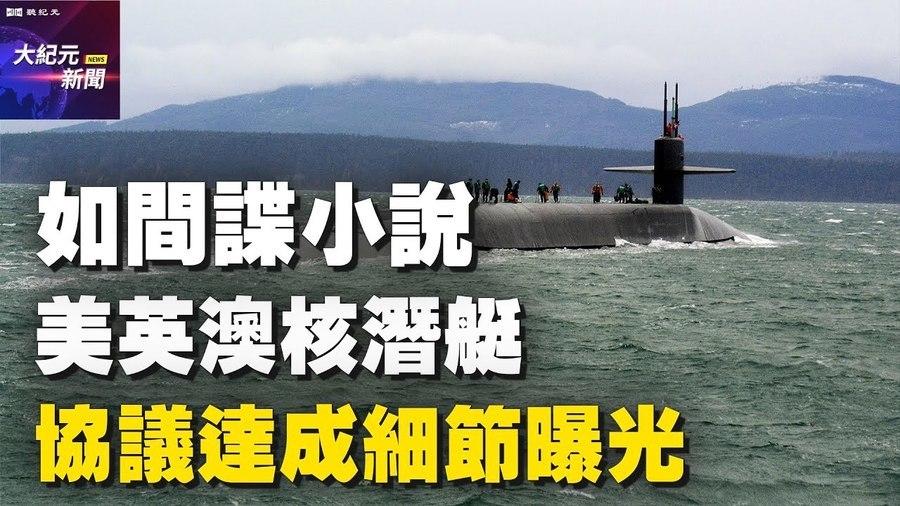 美英澳潛艇協議達成曝光 如間諜小説