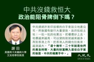 謝田:中共沒錢救恒大  政治能阻骨牌倒下嗎?