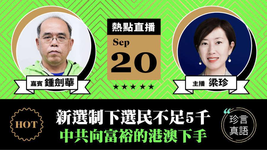 【珍言真語】鍾劍華:新選制下選民不足5千 中共向富裕的港澳下手