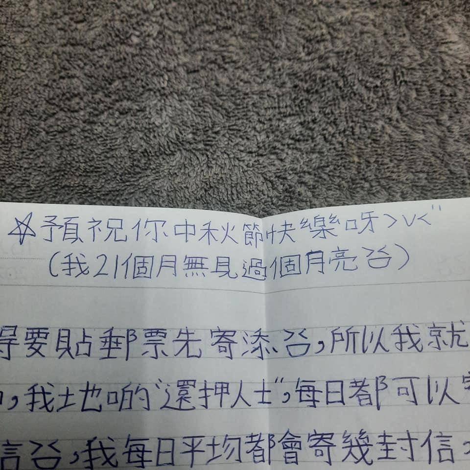 9月20日,張錦雄收到獄中來信:「預祝你中秋節快樂,我21個月無見過個月亮⋯⋯」(張錦雄議員個人專頁)