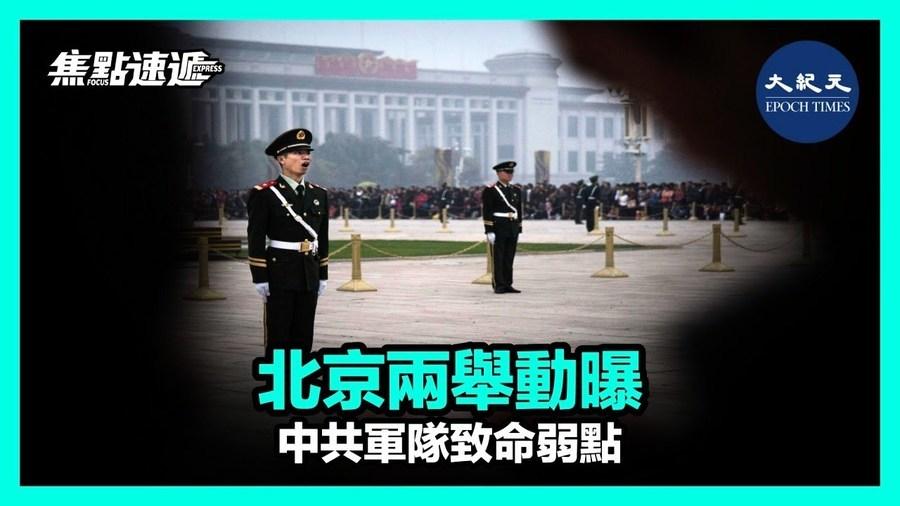 【焦點速遞】北京兩舉動曝 中共軍隊致命弱點
