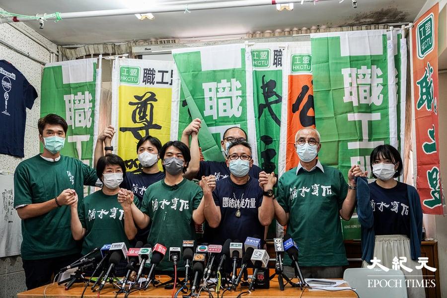 職工盟昨啟動解散程序 冀收集香港物品展於30 週年展覽