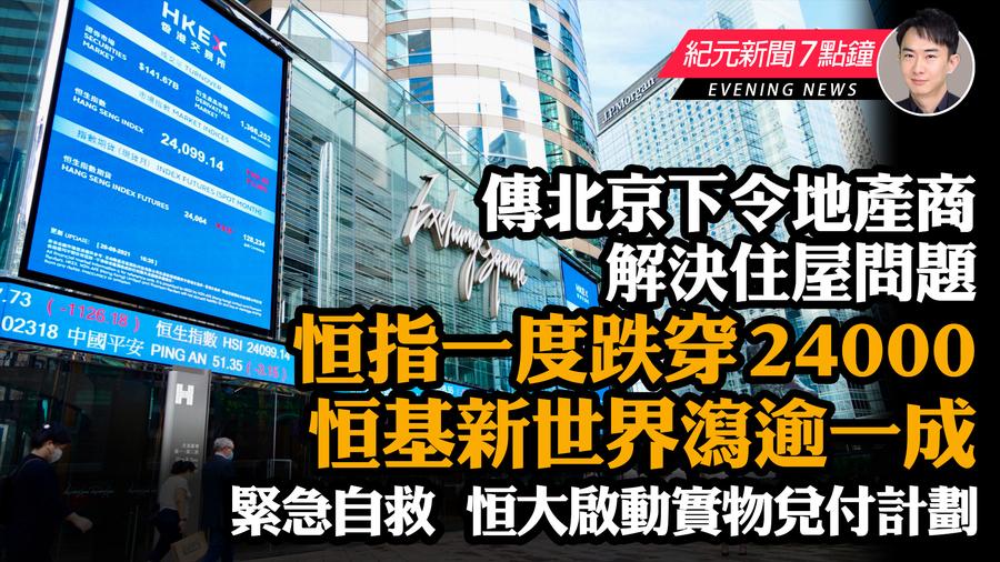 【9.20 紀元新聞7點鐘】傳北京下令地產商解決住屋問題 恒指一度跌穿24000 恒基新世界瀉逾一成
