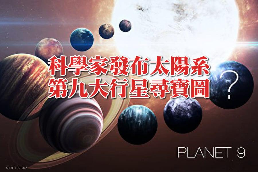科學家發布太陽系第九大行星尋寶圖