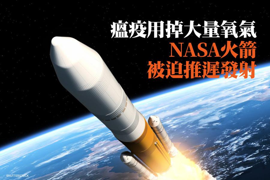瘟疫用掉大量氧氣 NASA火箭被迫推遲發射