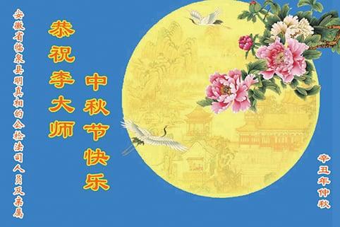 佳節頌恩 大陸民眾恭祝李洪志大師中秋快樂