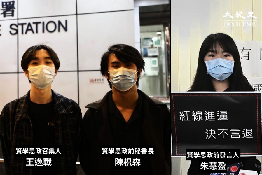 賢學思政3人被控「串謀煽動顛覆國家政權罪」 全部保釋被拒