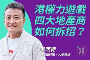 【珍言真語】吳明德:北京削弱港地產商勢力  權力遊戲正展開