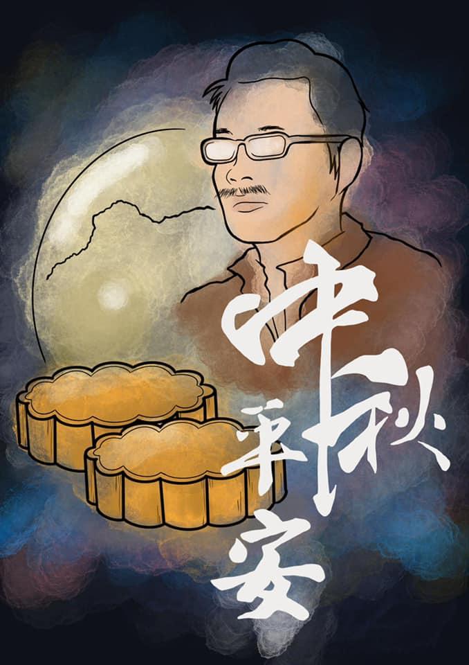 尹兆堅:「在不見天的牢房中,要看上一眼皎潔的圓月是一件多奢侈的事。這應該是我活著的五十多年來最不一樣的中秋。」(尹兆堅Facebook)