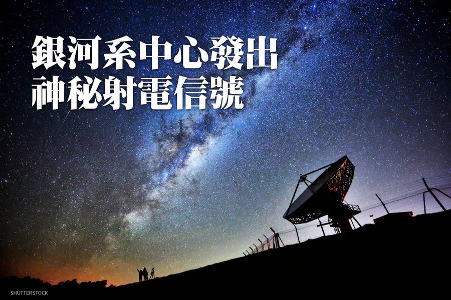 銀河系中心發出神秘射電信號