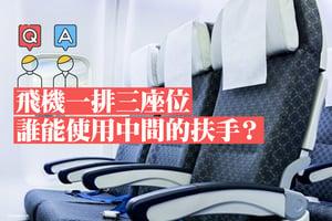 【飛行常識Q&A】飛機一排三座位 誰能使用中間的扶手?