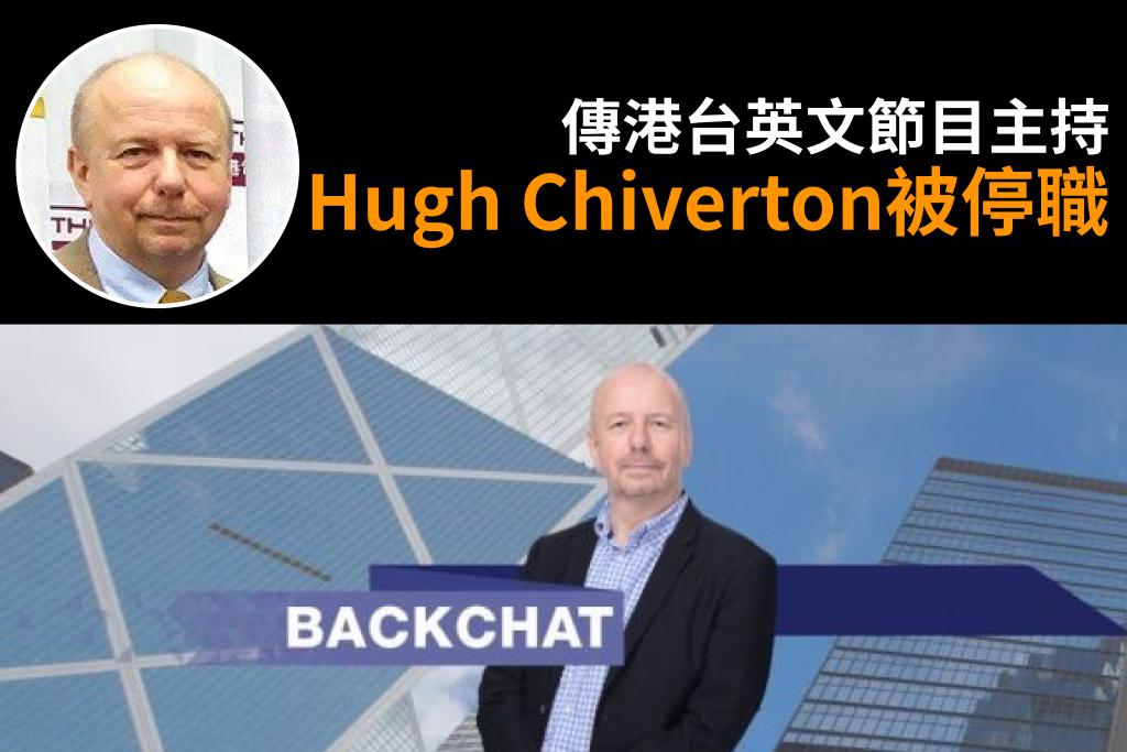 多間媒體引述消息稱,Hugh Chiverton已被暫停港台節目主持職務。(港台網站圖片,大紀元合成圖)