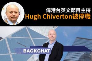 傳港台節目主持Hugh Chiverton被停職  曾訪問林鄭問「不可原諒」