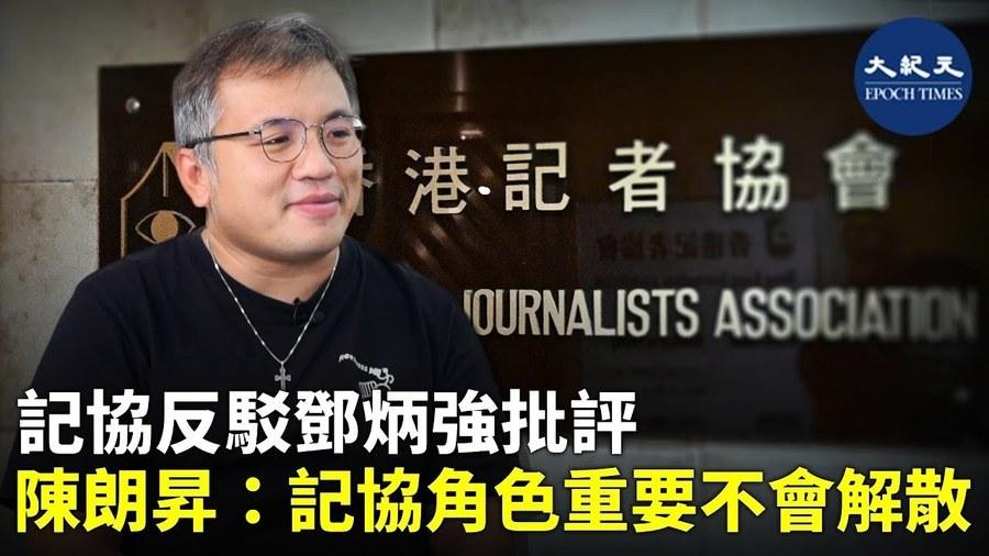 記協反駁鄧炳強批評 陳朗昇:記協角色重要不會解散