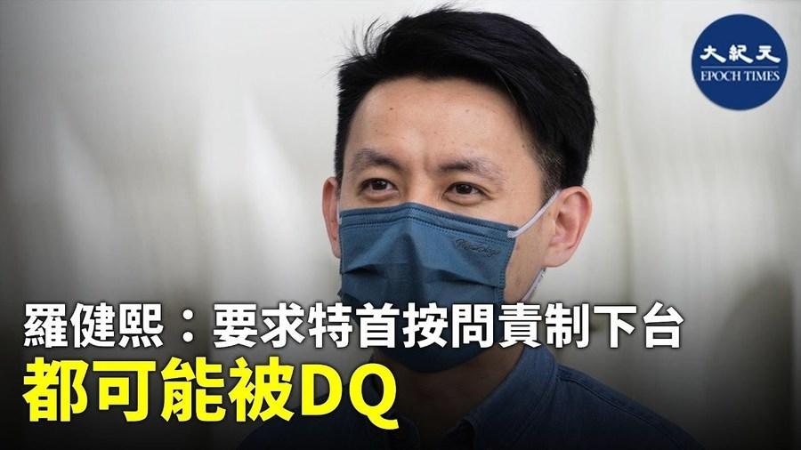 羅健熙:要求特首按問責制下台 都可能被DQ
