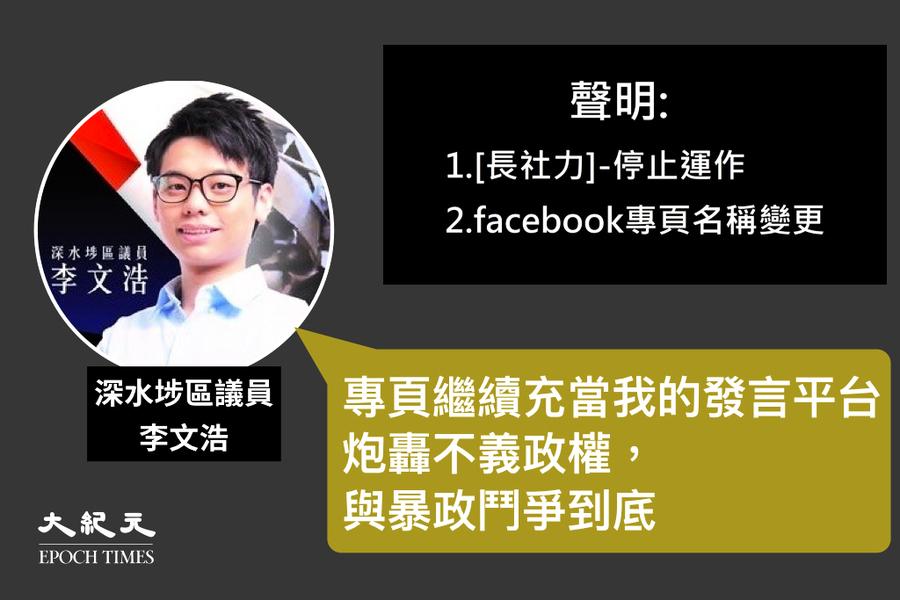 宣誓將近  深水埗區議員李文浩宣布長社力停運