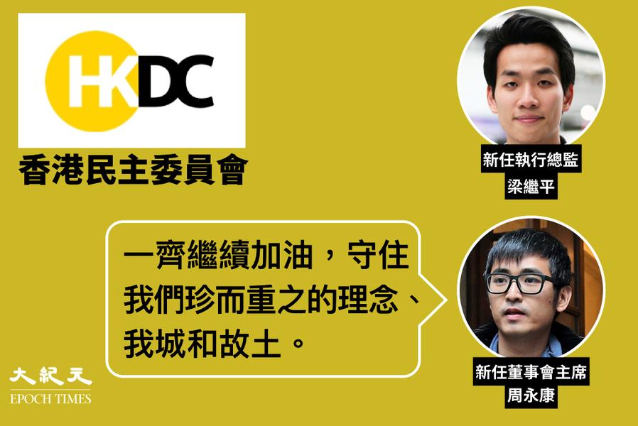 HKDC人事變動  周永康任董事會主席  梁繼平任執行總監