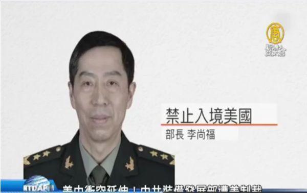 被美制裁的中共上將李尚福敏感身份被翻查