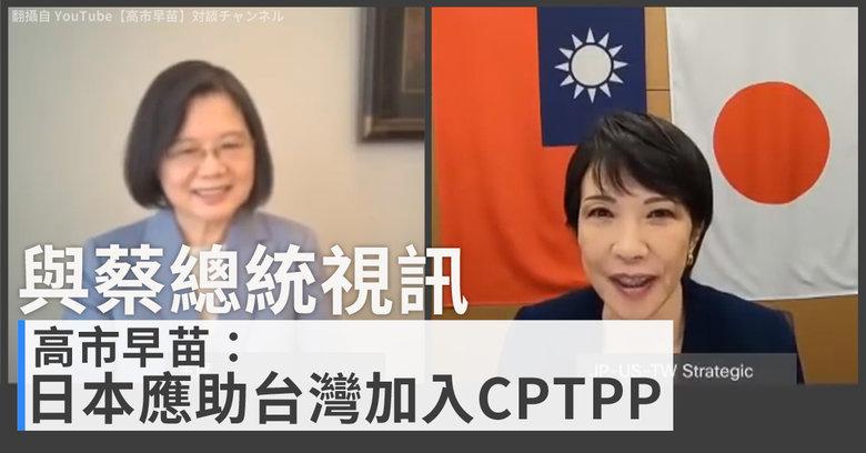 9月20日,日本首相候選人高市早苗與蔡英文總統在網上舉行會談。安倍晉三轉推稱讚:世界在矚目。圖為高市早苗在Twitter分享的照片。(NTD製作)