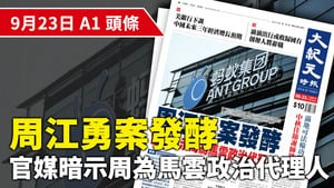 【A1頭條】周江勇案發酵 官媒暗示周為馬雲政治代理人