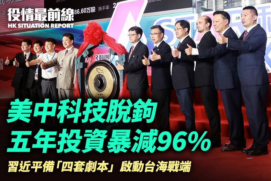 【9.23役情最前線】美中科技脫鉤 五年投資暴減96%
