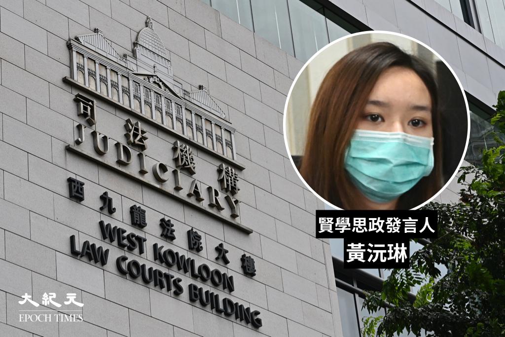 賢學思政發言人黃沅琳遭警方起訴一項「串謀煽動他人實施顛覆國家政權」罪,案件今日(23日)下午在西九龍裁判法院提堂。(大紀元製圖)