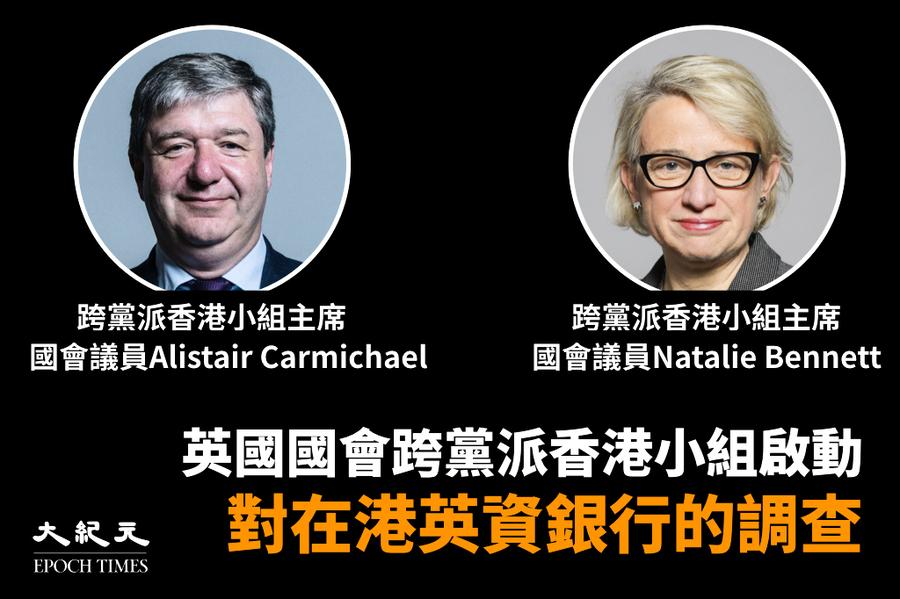 香港抗爭者資產遭凍結 英國組織調查在港英資銀行