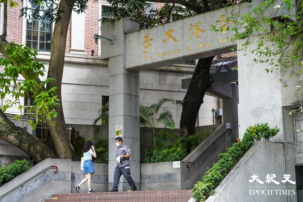 教育局今日(23日)宣布,2022/23學年開始推行「學校推薦直接錄取計劃」。圖為香港大學資料圖。(余鋼/大紀元)