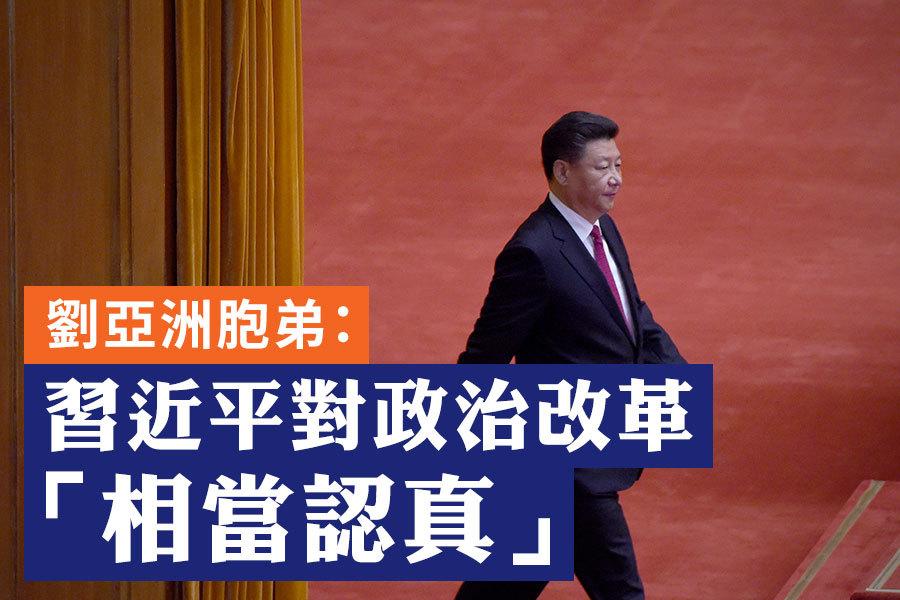 日前,中共國防大學政委、太子黨劉亞洲的胞弟劉亞偉罕見參加在美國舉行的一民主研討會,他在會上發言說,習近平對政治改革是「相當認真的」,唯有推行政改,才有出路。(WANG ZHAO/AFP/Getty Images)