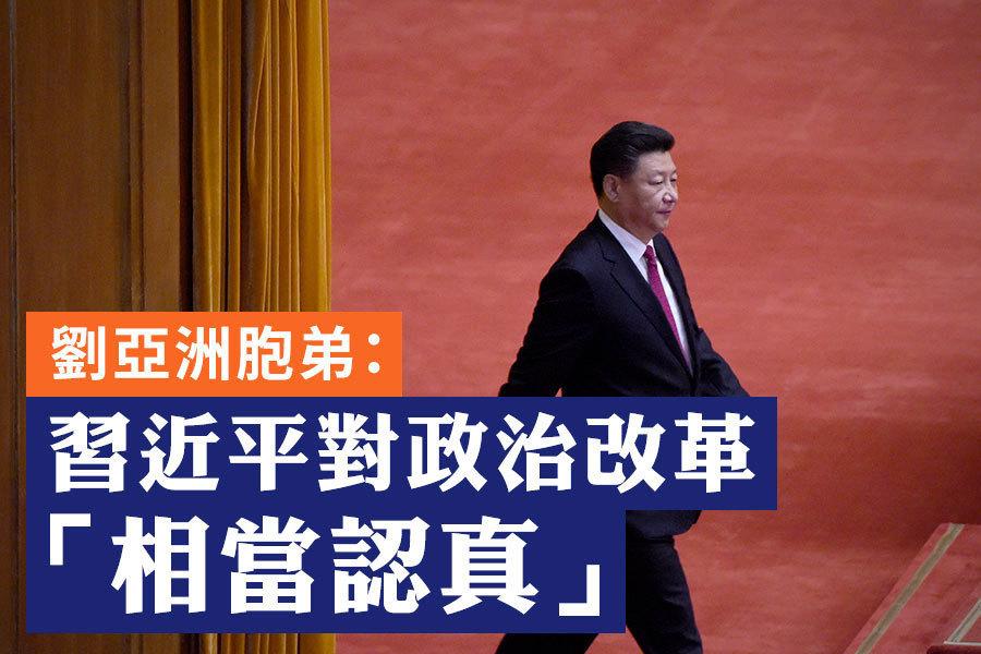 劉亞洲胞弟:習近平對政治改革「相當認真」