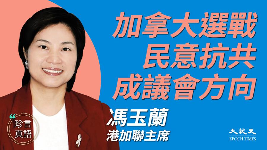 馮玉蘭:中共干預加國大選 以假消息攻擊誹謗抹黑非親中候選人