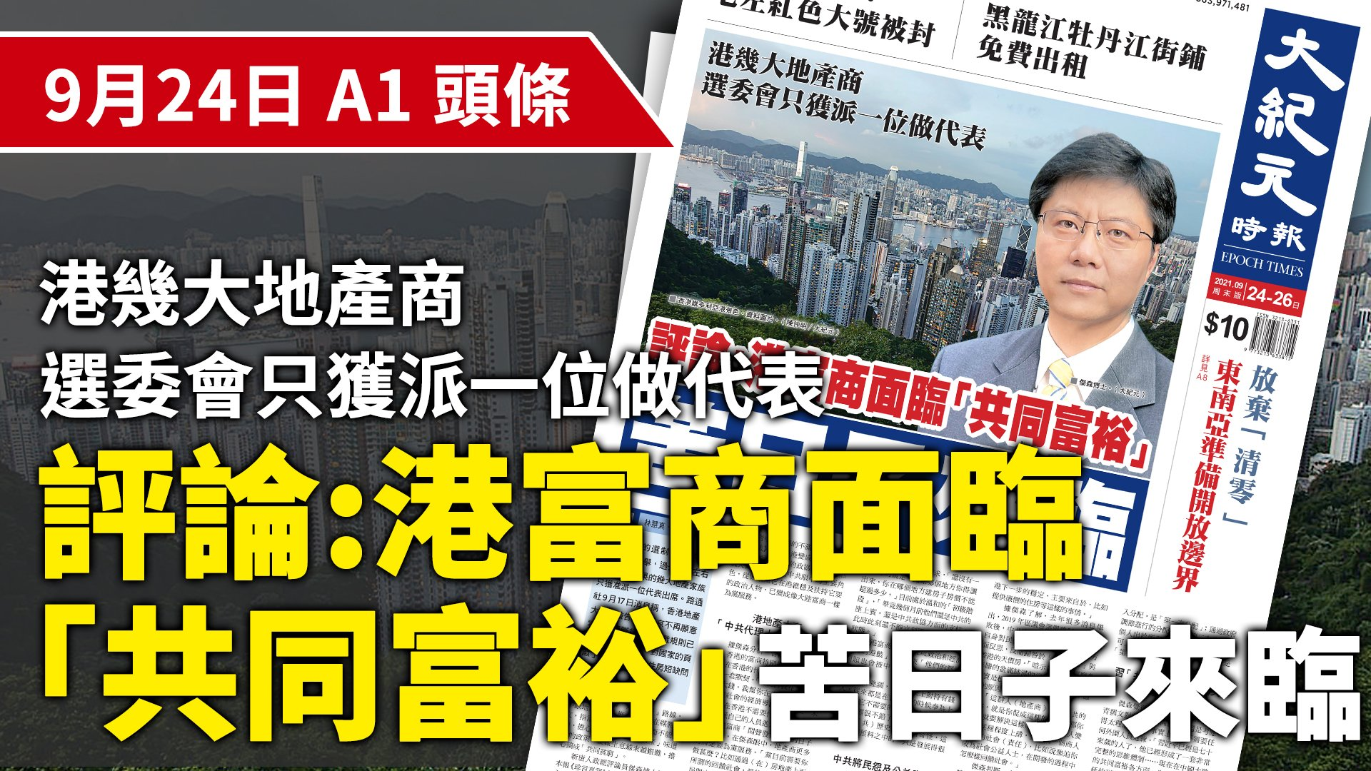 傑森博士。(大紀元)、香港維多利亞港景色。資料圖片。(陳仲明/大紀元)