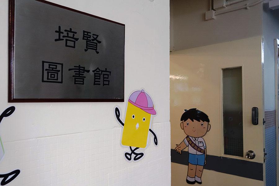 學校圖書館以培賢命名,見證學校的變遷。(鄺嘉仕提供)