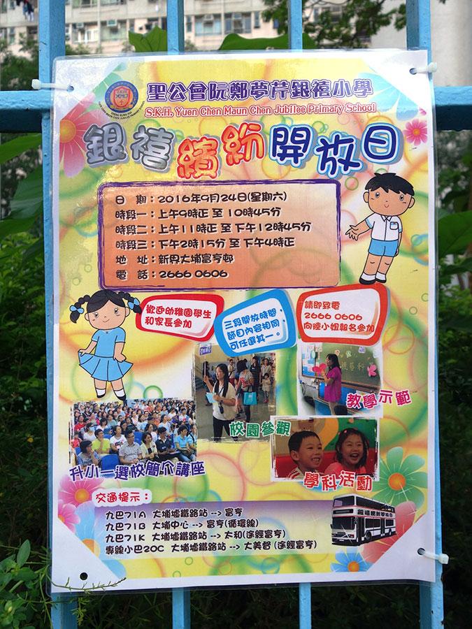 聖公會阮鄭夢芹銀禧小學的繽紛開放日。(鄺嘉仕提供)