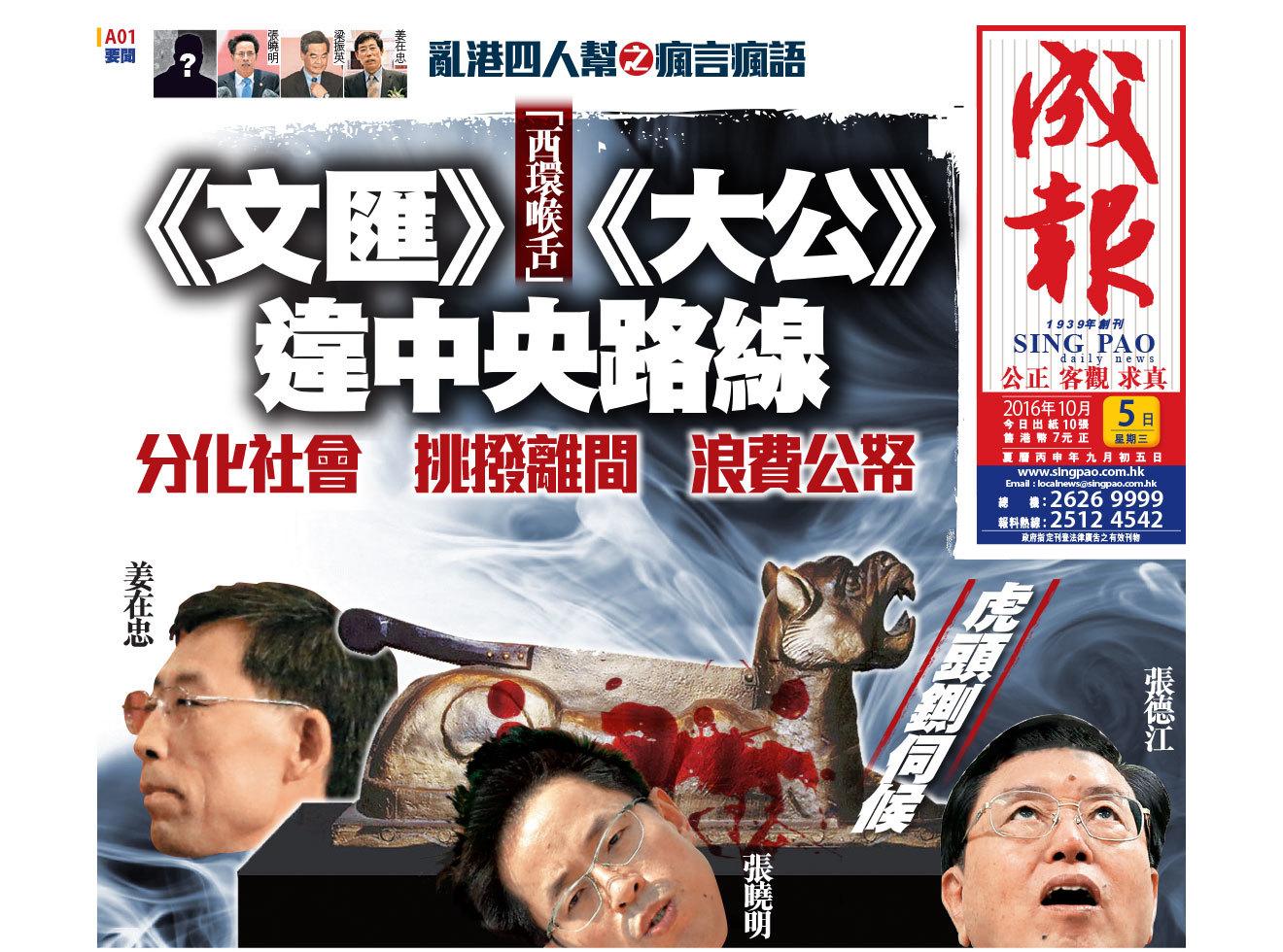 9月 28日以來,香港《成報》接連狠批江派常委張德江是「亂港四人幫」,兩次點名中共前黨魁江澤民是其後台,呼籲當局「『虎頭鍘』把這些利益團夥正法」。(網頁擷圖)