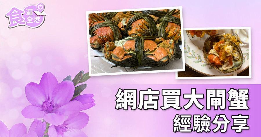 【食遍全港】網店買大閘蟹經驗分享
