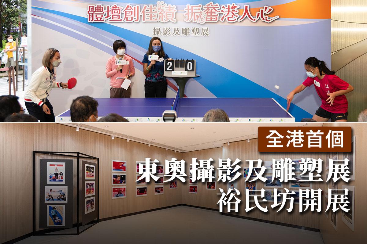 觀塘裕民坊YM2舉行「體壇創佳績 振奮港人心」攝影及雕塑展,以慶祝港隊於東京奧運取得歷來最好成績。(明朗/大紀元)