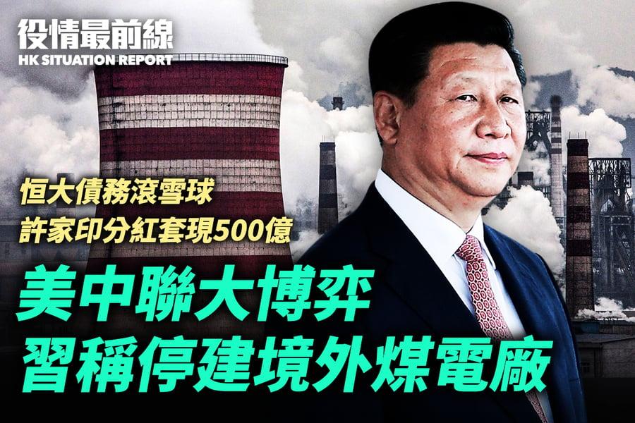 【9.24役情最前線】美中聯大博弈 習稱停建境外煤電廠