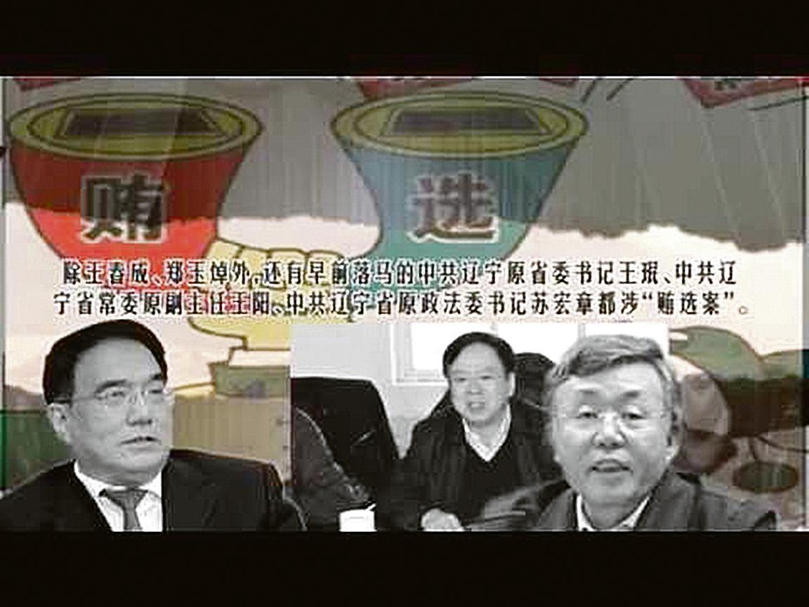 陸媒披露,數十名中管幹部捲入遼寧賄選案,包括今年落馬的王珉(左)、王陽(中)、蘇宏章(右)、鄭玉焯等遼寧「四虎」。(視頻截圖)
