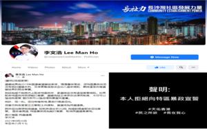 九龍區議員今日宣誓  深水埗李文浩拒絕出席