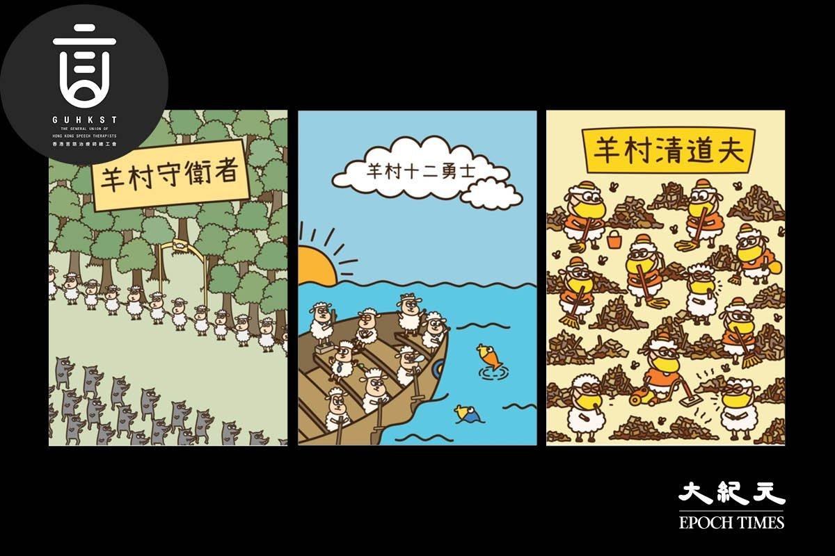 香港言語治療師總工會5人因發布「羊村」系列兒童繪本被控「串謀刊印、發佈、分發、展示或複製煽動刊物」罪,案件今日(24日)在西九龍裁判法院提堂。(大紀元製圖)