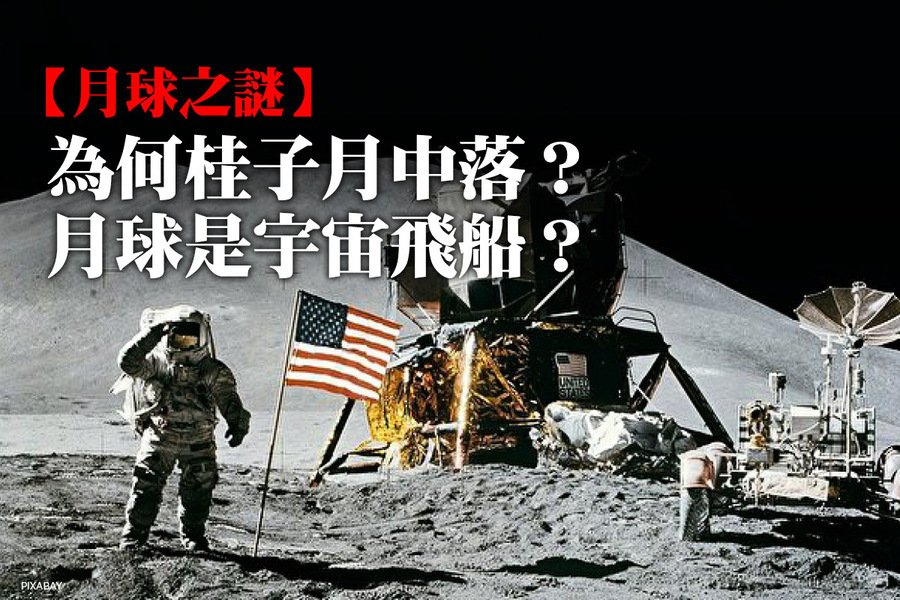 【月球之謎】為何桂子月中落?月球是宇宙飛船?