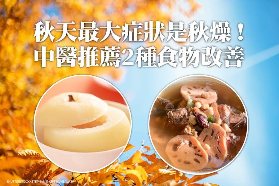 秋天最大症狀是秋燥!中醫推薦2食物改善