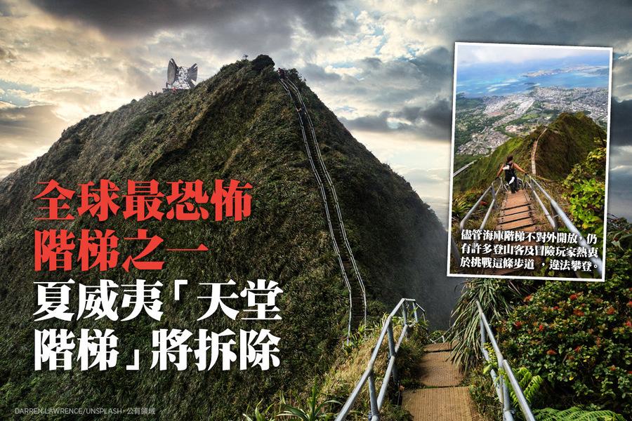全球最恐怖階梯之一 夏威夷「天堂階梯」將拆除