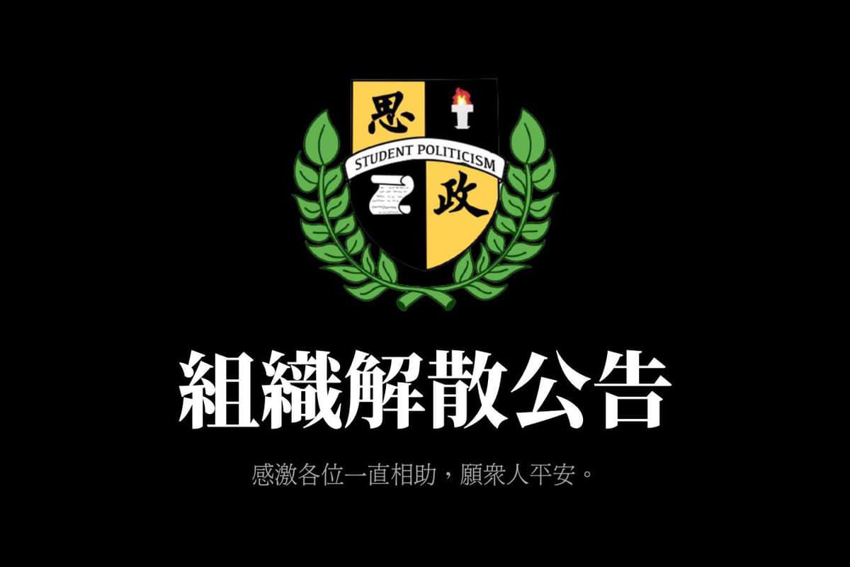 賢學思政昨日(24 日)晚上11時許宣布,由於現時「已再無運作空間」,正式解散。(賢學思政Facebook圖片)