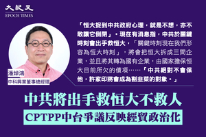 潘焯鴻:中共將出手救恒大不救人 CPTPP中台爭議反映經貿政治化