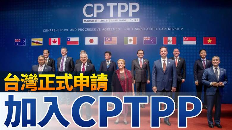 近日,有分析認為,CPTPP已成為中共與台灣、美國角力的新戰場。圖為CPTPP成員國代表合照。(NTD製圖)