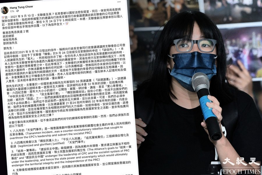 國安處56頁文件列支聯會32年活動為罪證 鄒幸彤獄中反駁鄧炳強